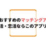 徳島でおすすめのマッチングアプリ6選!婚活・恋活ならこのアプリ!