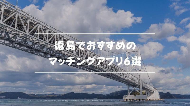 徳島でおすすめのマッチングアプリ6選