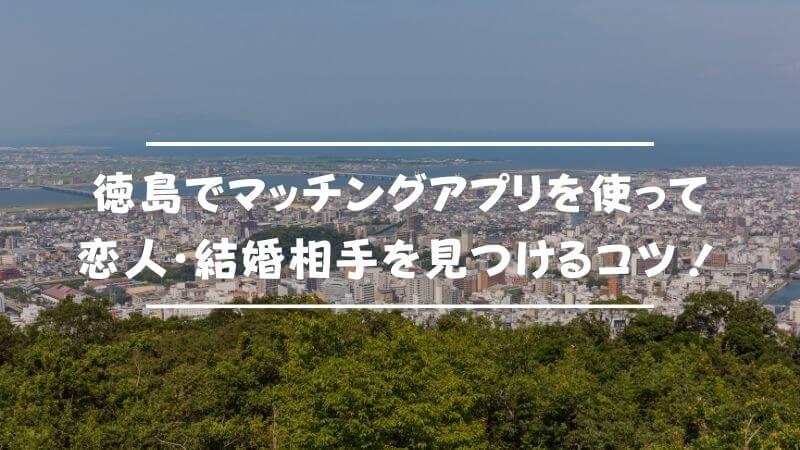 徳島でマッチングアプリを使って恋人・結婚相手を見つけるコツ!