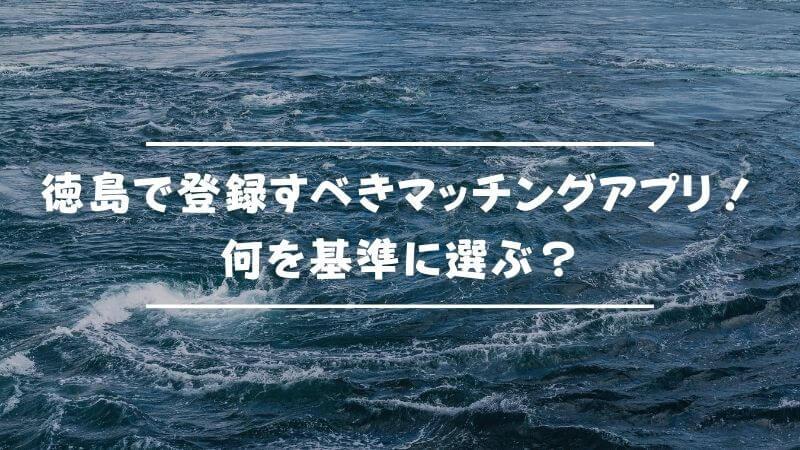 徳島で登録すべきマッチングアプリ!何を基準に選ぶ?