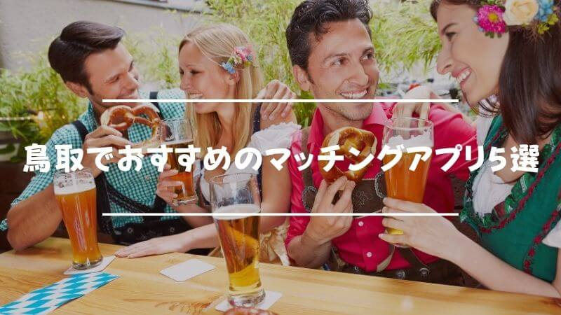 鳥取でおすすめのマッチングアプリ5選