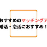 鳥取でおすすめの出会い系・マッチングアプリ5選!選び方・注意点も解説!