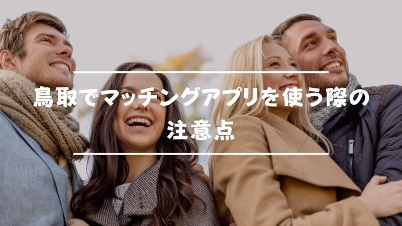 鳥取でマッチングアプリを使う際の注意点