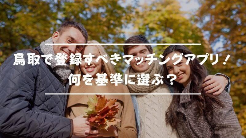 鳥取で登録すべきマッチングアプリ!何を基準に選ぶ?