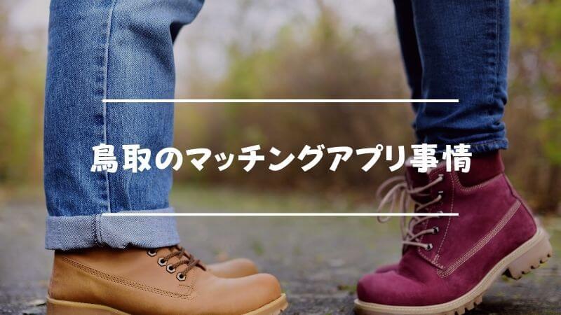 鳥取のマッチングアプリ事情