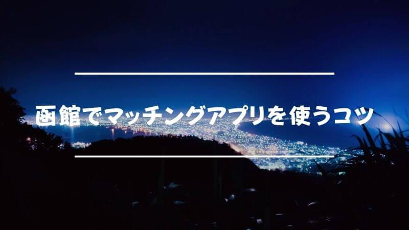 函館でマッチングアプリを使うコツ