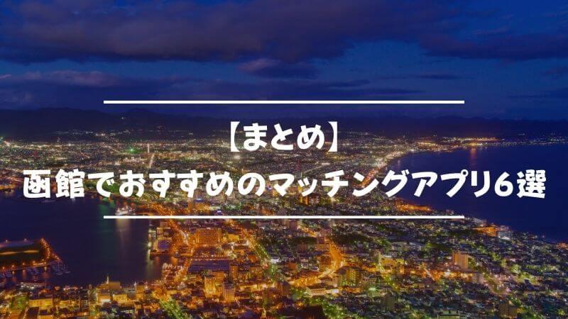 【まとめ】函館でおすすめのマッチングアプリ6選