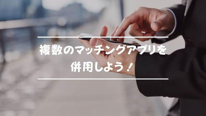 秋田で恋人・結婚相手を見つけるなら、複数のマッチングアプリを併用しよう!