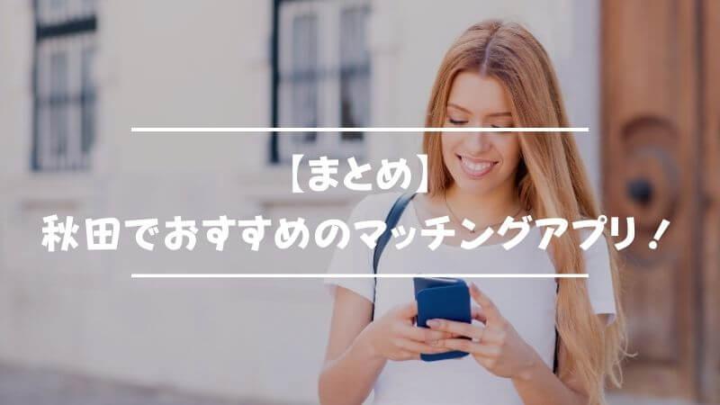 【まとめ】秋田でおすすめのマッチングアプリ6選