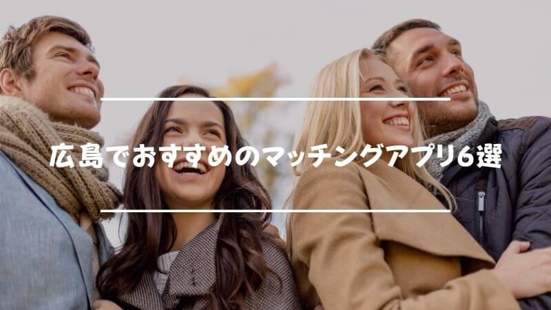広島でおすすめのマッチングアプリ6選