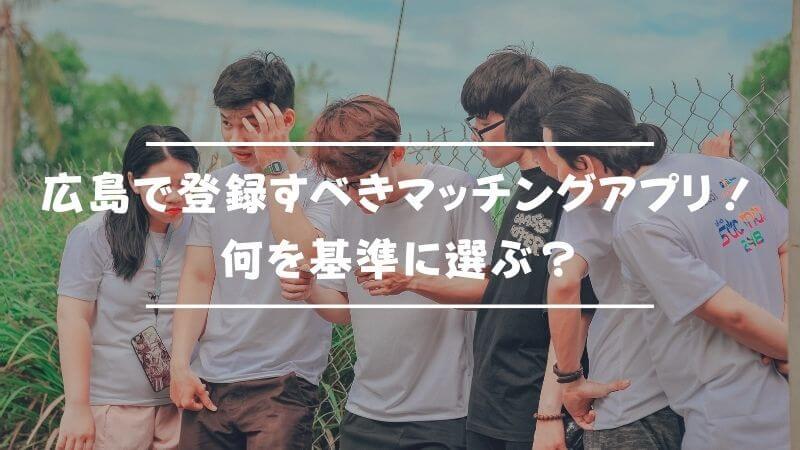 広島で登録すべきマッチングアプリ!何を基準に選ぶ?