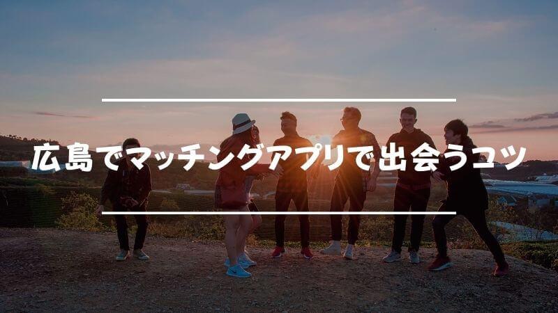 広島でマッチングアプリで出会うコツ