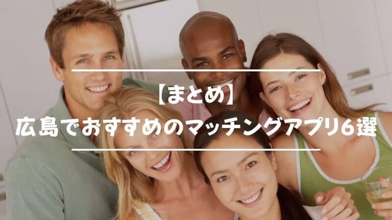 【まとめ】広島でおすすめのマッチングアプリ6選