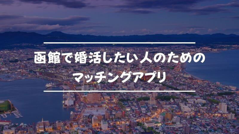 函館で婚活したい人のためのマッチングアプリ