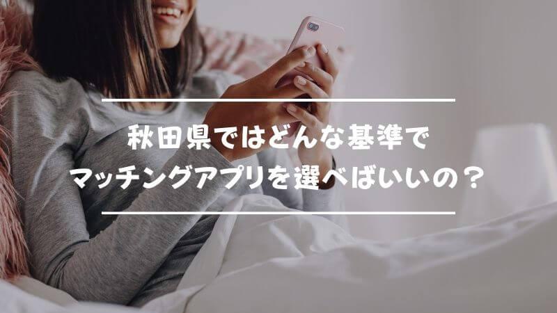 秋田県ではどんな基準でマッチングアプリを選べばいいの?
