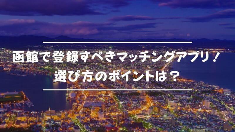 函館で登録すべきマッチングアプリ!選び方のポイントは?