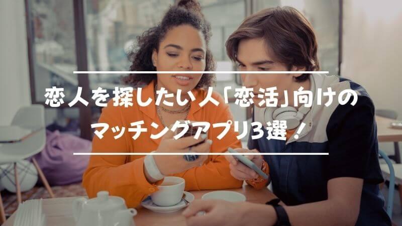 恋人を探したい人「恋活」向けのマッチングアプリ3選!