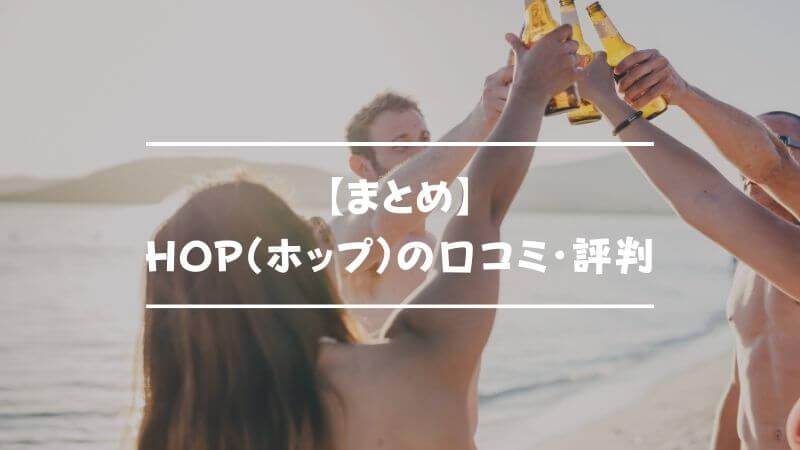 【まとめ】マッチングアプリHOP(ホップ)の口コミ・評判