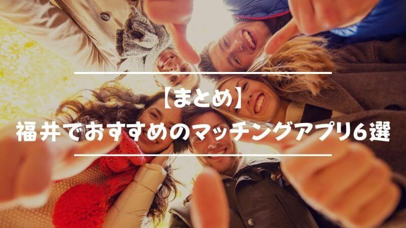【まとめ】福井でおすすめのマッチングアプリ6選