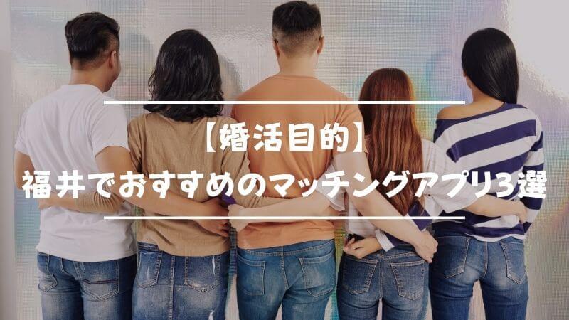 【婚活目的】福井でおすすめのマッチングアプリ3選