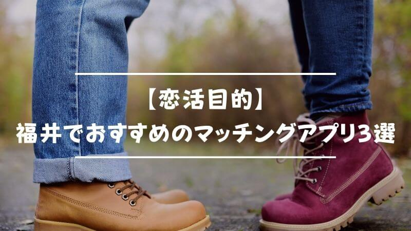 【恋活目的】福井でおすすめのマッチングアプリ3選