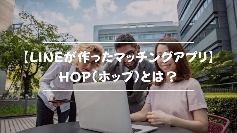 【LINEが作ったマッチングアプリ】HOP(ホップ)とは?