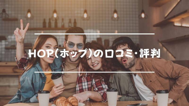 マッチングアプリHOP(ホップ)の口コミ・評判