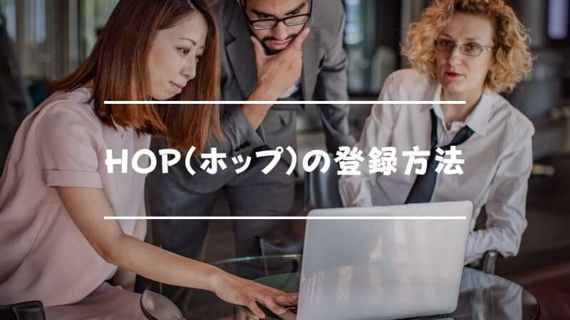 マッチングアプリHOP(ホップ)の登録方法