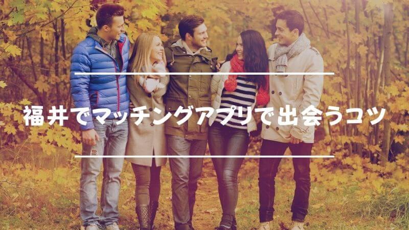 福井でマッチングアプリで出会うコツ