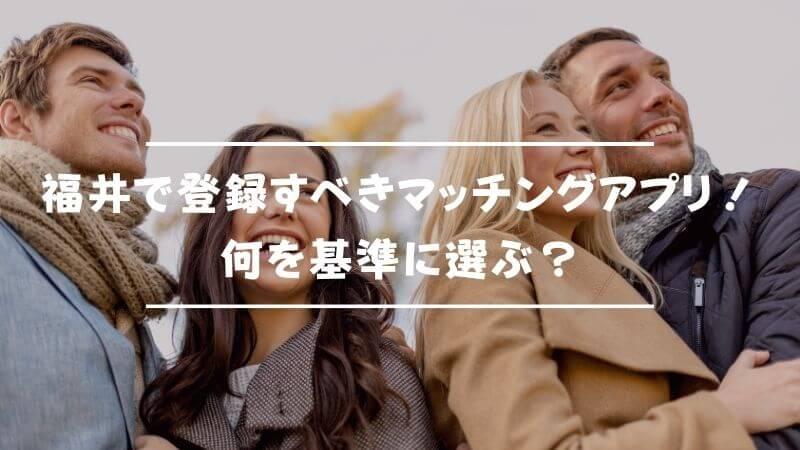 福井で登録すべきマッチングアプリ!何を基準に選ぶ?