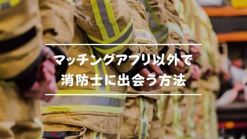 マッチングアプリ以外で消防士に出会う方法