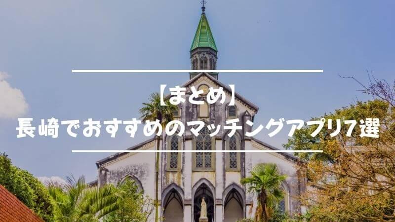 【まとめ】長崎でおすすめのマッチングアプリ7選