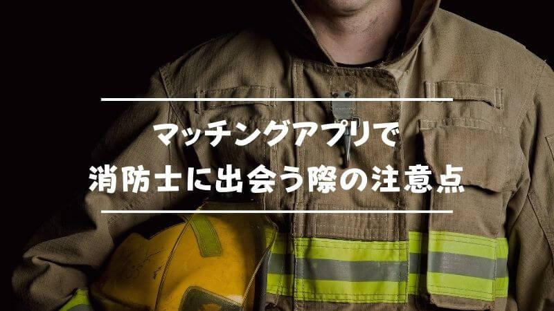マッチングアプリで消防士に出会う際の注意点