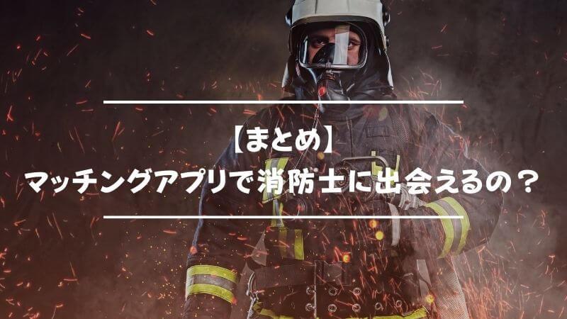 【まとめ】マッチングアプリで消防士に出会えるの?