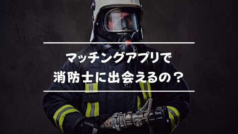 マッチングアプリで消防士に出会えるの?
