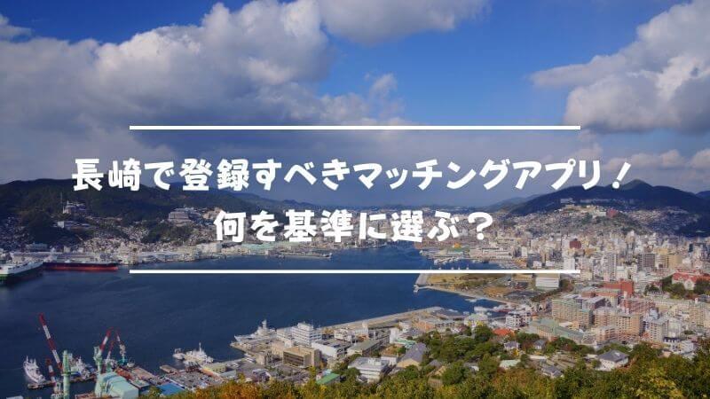 長崎で登録すべきマッチングアプリ!何を基準に選ぶ?