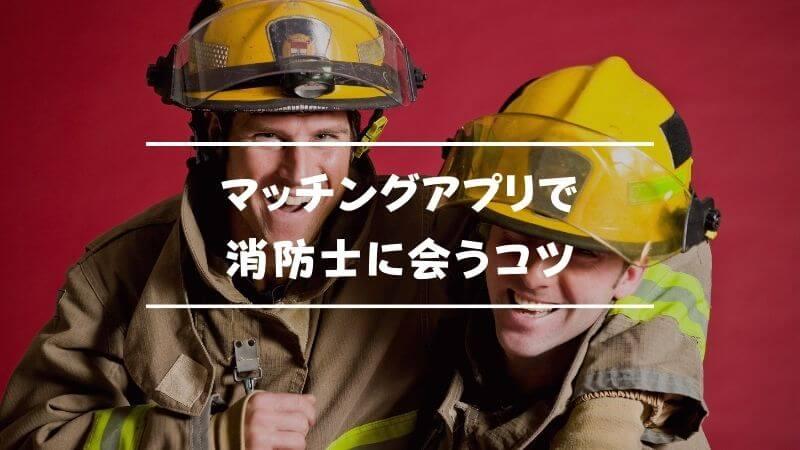 マッチングアプリで消防士に会うコツ