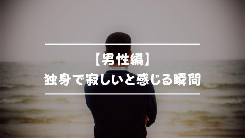 【男性編】独身で寂しいと感じる瞬間