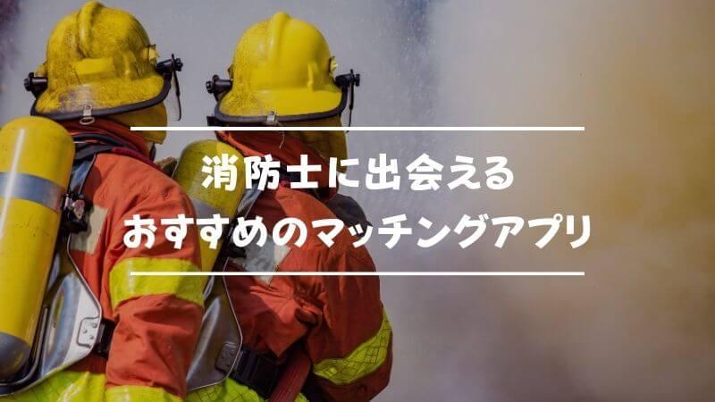 消防士に出会えるおすすめのマッチングアプリ