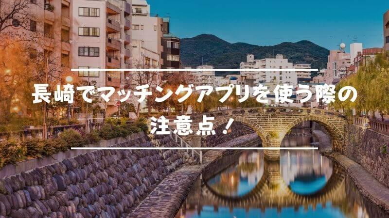 長崎でマッチングアプリを使う際の注意点