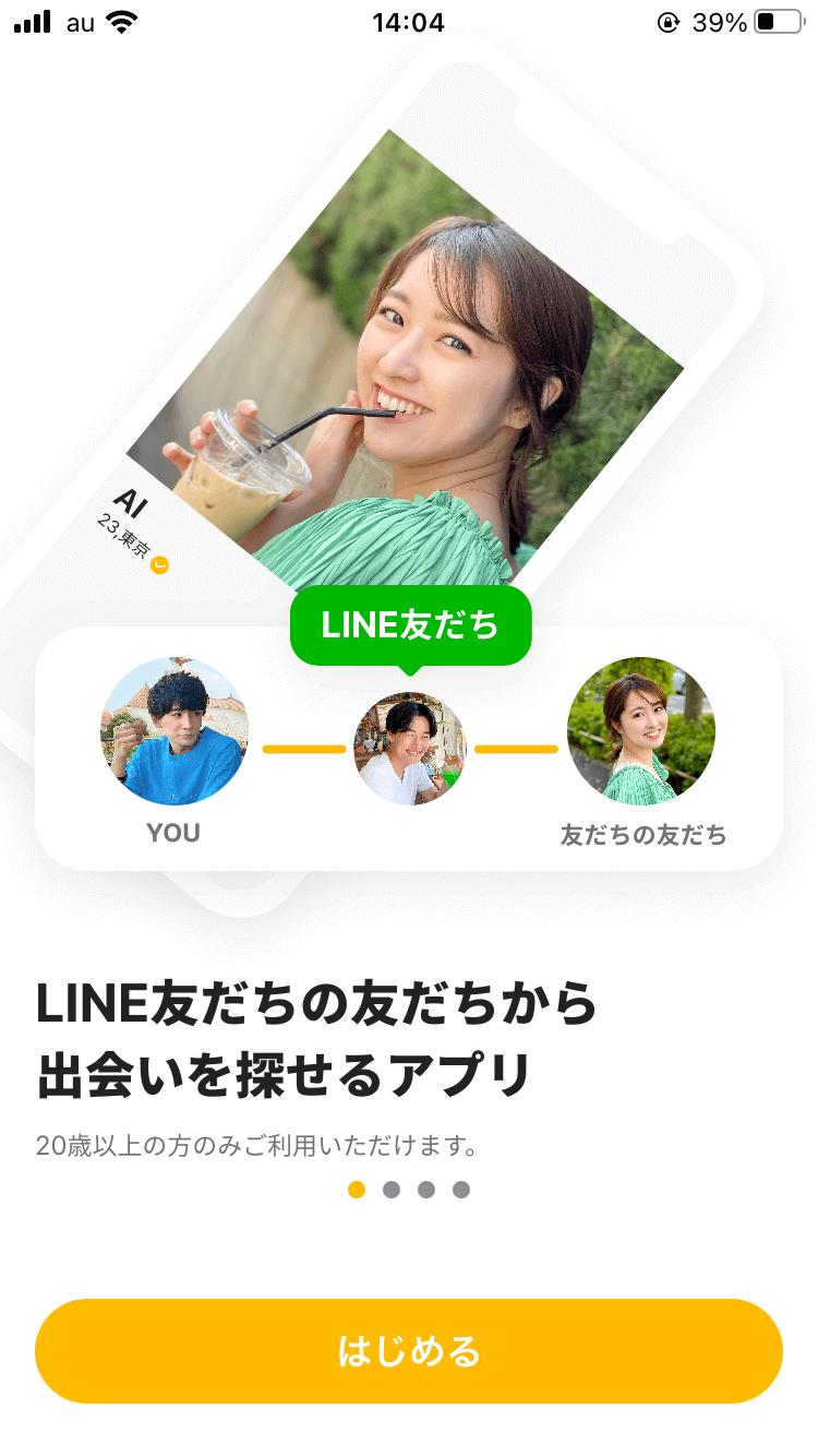 「LINEではじめる」を押す