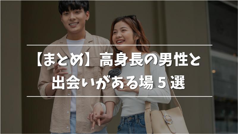【まとめ】高身長の男性と出会いがある場5選