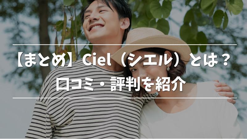 【まとめ】Ciel(シエル)とは?口コミ・評判を紹介