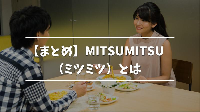 【まとめ】MITSUMITSU(ミツミツ)とは
