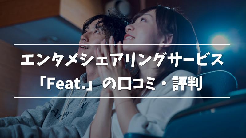 エンタメシェアリングサービスFeat.の口コミ・評判