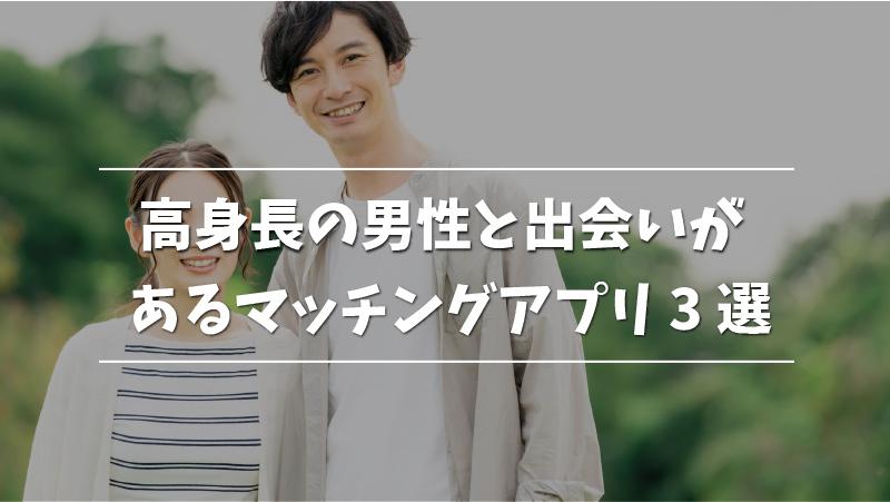 高身長の男性と出会いがあるマッチングアプリ3選