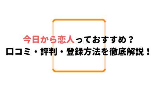 今日から恋人っておすすめ?口コミ・評判・登録方法を徹底解説!