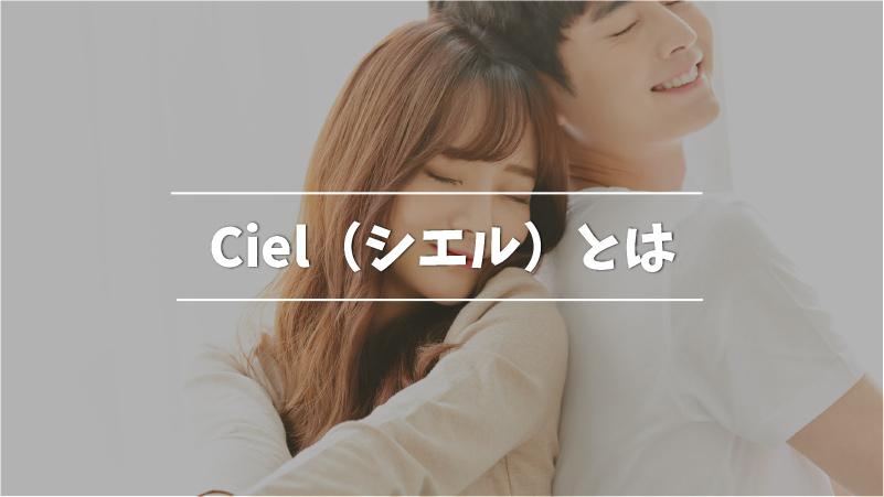 Ciel(シエル)とは