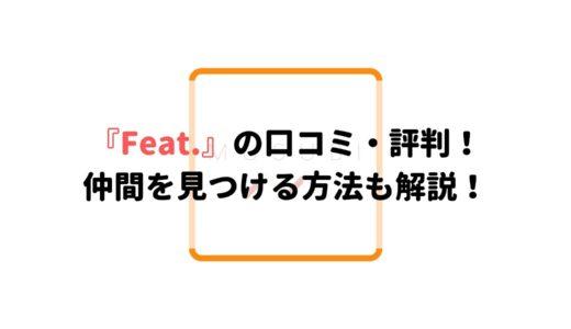 エンタメシェアリングサービス『Feat.』の口コミ・評判!仲間を見つける方法も解説!