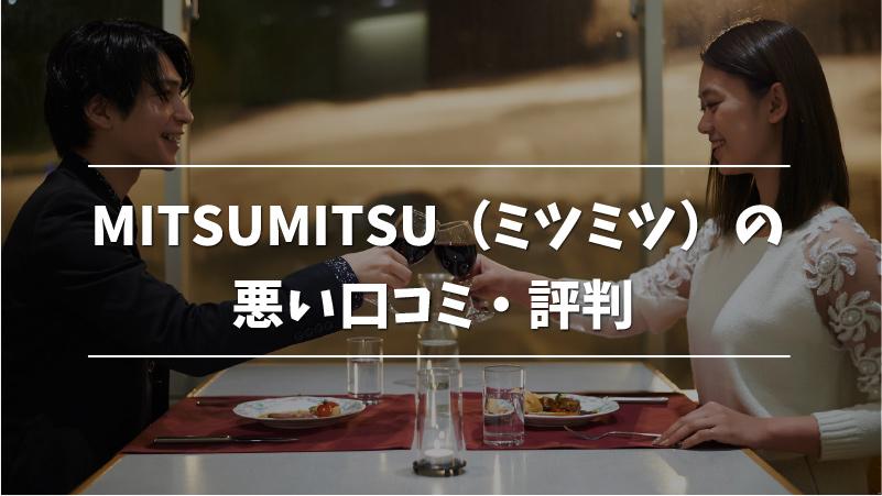 MITSUMITSU(ミツミツ)の悪い口コミ・評判